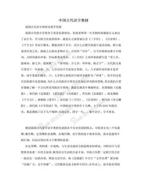 中国古代识字教材.doc