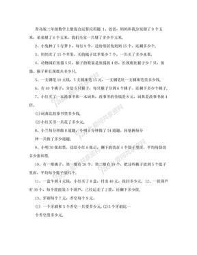 青岛版二年级数学上册混合运算应用题.doc