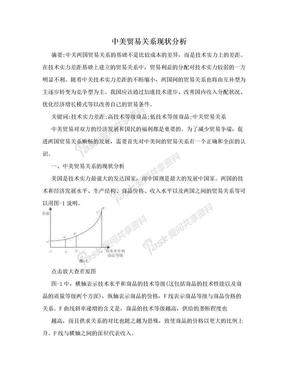 中美贸易关系现状分析.doc