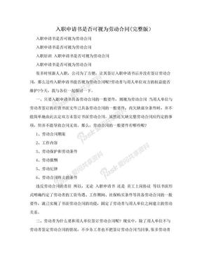 入职申请书是否可视为劳动合同(完整版).doc