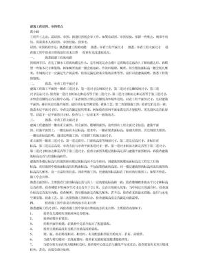 建筑工程识图.doc