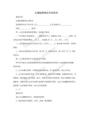 正规标准租房合同范本.doc