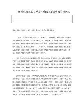 江西省地表水.doc