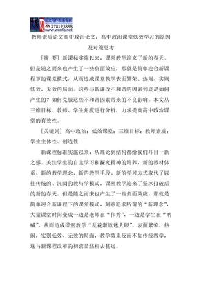 教师素质论文高中政治论文.doc