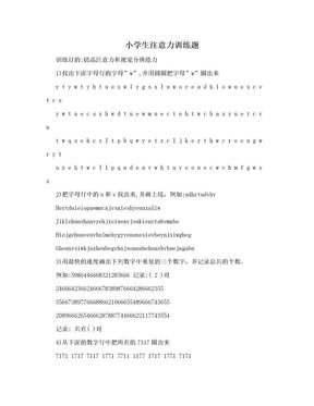 小学生注意力训练题.doc