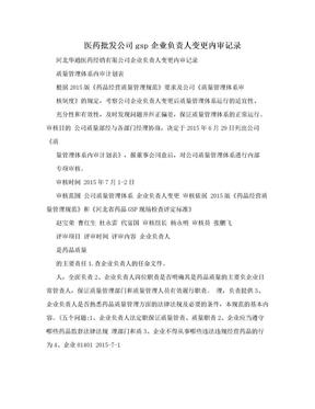 医药批发公司gsp企业负责人变更内审记录.doc