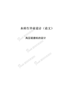 高压辊磨机的总体设计毕业设计.doc