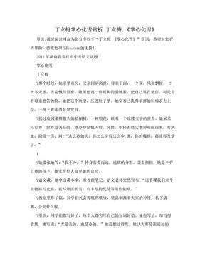 丁立梅掌心化雪赏析 丁立梅 《掌心化雪》.doc