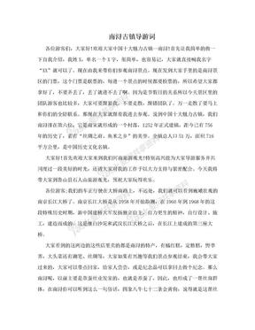 南浔古镇导游词.doc