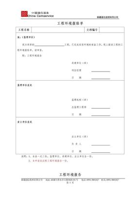 3、工程环境报验单.doc