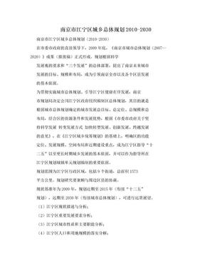 南京市江宁区城乡总体规划2010-2030.doc