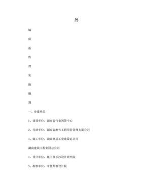 外墙保温监理实施细则.doc