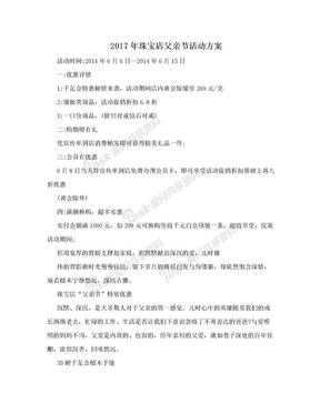 2017年珠宝店父亲节活动方案.doc