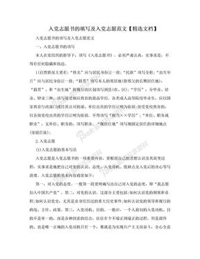 入党志愿书的填写及入党志愿范文【精选文档】.doc