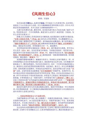 《于宏杰-风雨生信心》.doc
