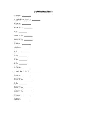 小区物业管理服务委托书.docx