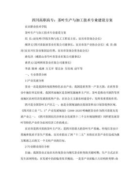 四川高职高专:茶叶生产与加工技术专业建设方案.doc
