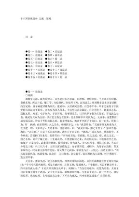 065《十六国春秋别传》北魏 崔鸿.doc