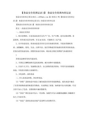 【食品安全培训记录2】 食品安全培训内容记录.doc