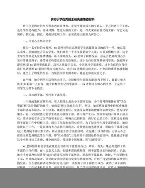农村小学优秀班主任先进事迹材料.docx