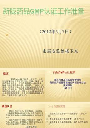 新版药品GMP认证程序和准备(2012年5月7日).ppt