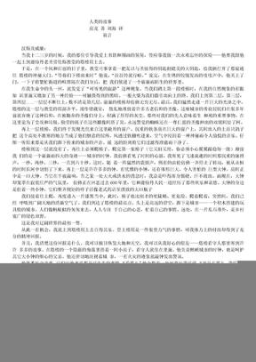 人类的故事-中译本.doc