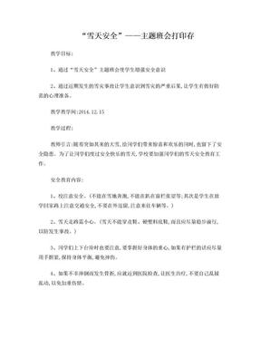 小学冬季校园安全教育主题班会教案.doc