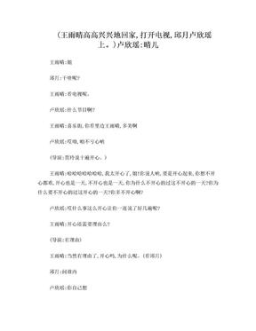 2015年小品喜乐街台词.doc