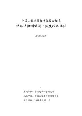 CECS03:2007钻芯法检测混凝土强度技术规程.doc