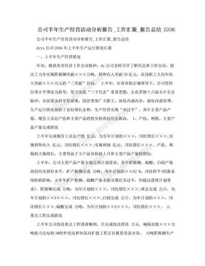 公司半年生产经营活动分析报告_工作汇报_报告总结_5336.doc