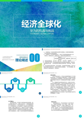 【5A版】经济全球化——华为的机遇与挑战.pptx