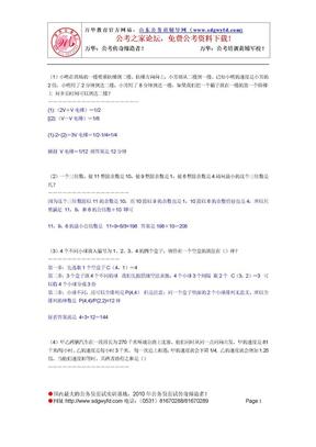 【今日练习】数学运算原创15道.doc