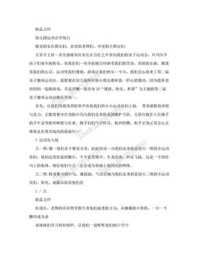 幼儿园运动会开场白.doc