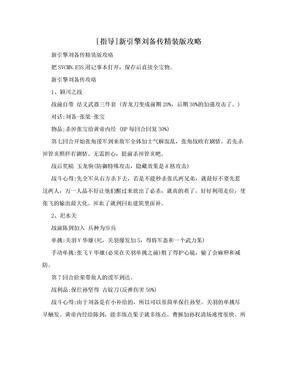 [指导]新引擎刘备传精装版攻略.doc