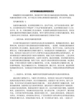 关于党风廉政建设调研报告范文.docx