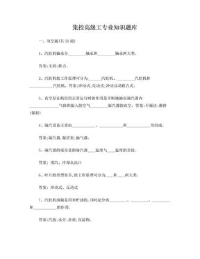 集控高级工专业知识题库.doc