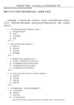 2193-2010财务报表分析(一)真题参考答案.doc