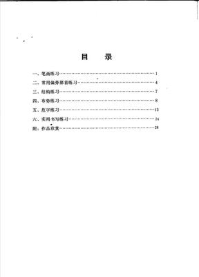 速成钢笔行书习字帖+(修订本).pdf