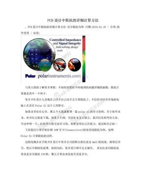 PCB设计中阻抗的详细计算方法.doc