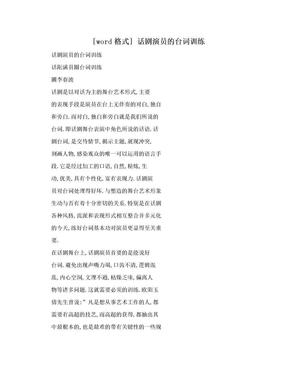 [word格式] 话剧演员的台词训练.doc