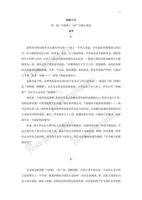 熊逸-春秋大义-修订第10版.pdf