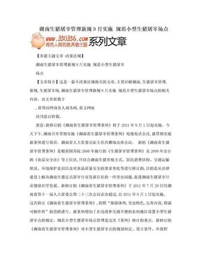 湖南生猪屠宰管理新规9月实施 规范小型生猪屠宰场点.doc