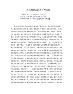 校长领导力培训心得体会.doc