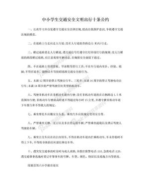 中小学生交通安全文明出行十条公约.doc