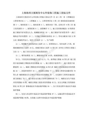 上海海科大厦政务中心外装饰工程施工投标文件.doc