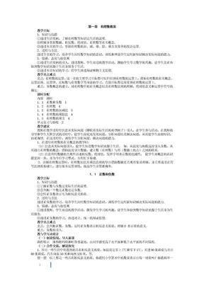 人教版七年级数学上册教案.doc
