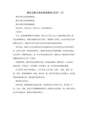 婚庆证婚人致辞最新精选(范本) (2).doc