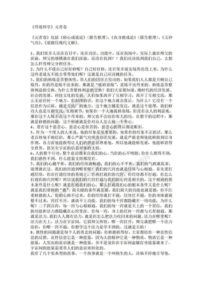 03 丹道科学元青卷.doc