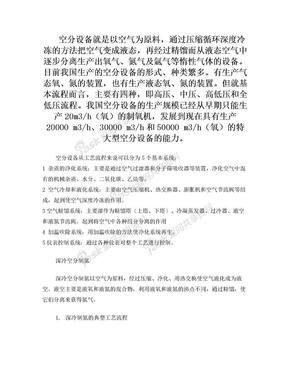 空分设备及深冷空分工艺流程[1].doc