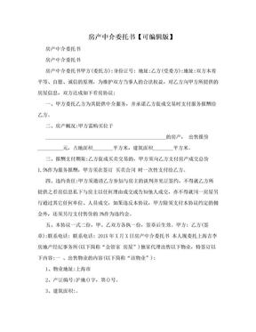 房产中介委托书【可编辑版】.doc
